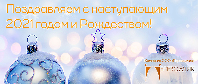 Компания ООО «Переводчик» поздравляет с наступающим Новым годом!