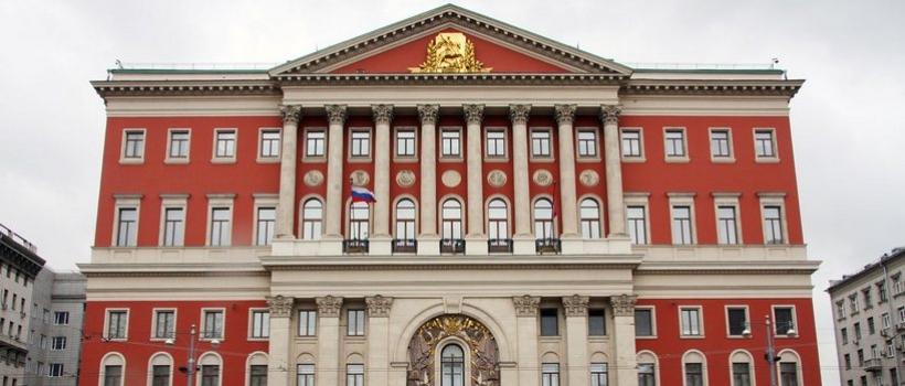 Здание Управление делами Мэра и Правительства Москвы
