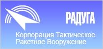 """ГосМКБ """"Радуга"""" - """"Корпорация Тактическое Ракетное Вооружение"""""""