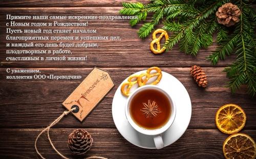 Компания ООО «Переводчик» поздравляет Вас с Новым 2018 годом и Рождеством!