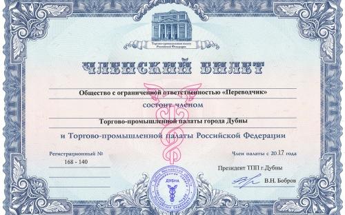 Компания ООО «Переводчик» 25 декабря 2017 года стала членом Торгово-промышленной палаты.