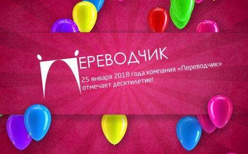 Компания «Переводчик» отмечает день рождения!