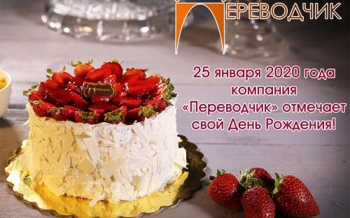 Компания «Переводчик» отмечает свой День Рождения!