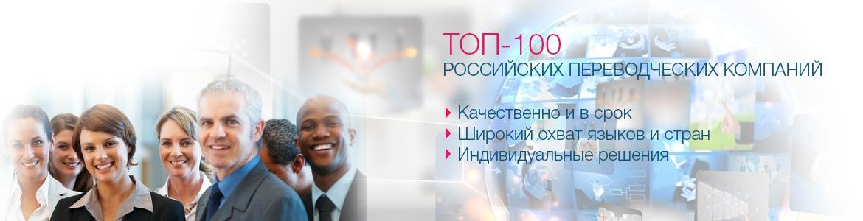 Топ-100 переводческих компаний России