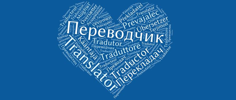30 сентября — Международный день переводчика