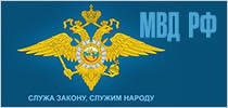 Объединенная редакция МВД России