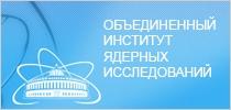 Объединённый Институт Ядерных Исследований (ОИЯИ)