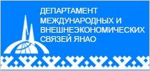Департамент международных и внешнеэкономических связей ЯНАО